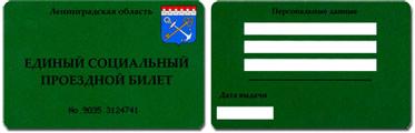 Где активировать проездной билет пенсионерам в ленинградской области